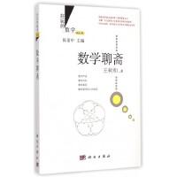 数学聊斋(修订版)/好玩的数学
