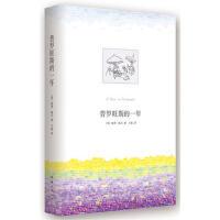 【正版二手书9成新左右】普罗旺斯的一年 (英)彼得・梅尔 南海出版公司