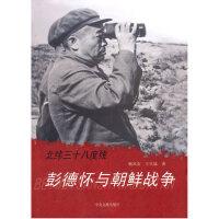 北纬三十八度线――彭德怀与朝鲜战争 【正版书籍】
