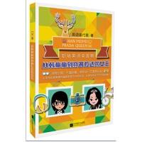 【R6】从韩梅梅到穿普拉达的女王―职场英语全攻略 英语课代表 江苏文艺出版社 9787539980072