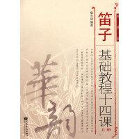 笛子基础教程十四课(上册)