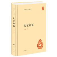 礼记译解(中华国学文库)