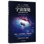 宇宙深处:探索宇宙的过去与未来