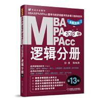 【正版二手书9成新左右】2015MBA MPA MPAcc联考与经济类联考同步复习指导系列:逻辑分册(第13版 孙勇
