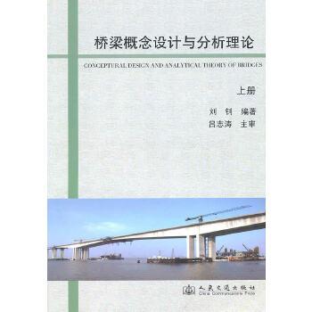 桥梁概念设计与分析理论(上册),刘钊著,人民交通出版社,9787114085512 【正版新书,70%城市次日达】