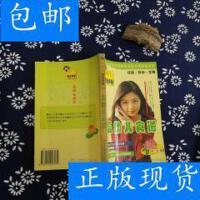 [二手旧书9成新]婴幼儿食谱――好太太完全手册 /马方 编 中国工