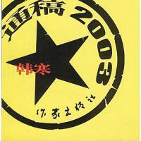 【包邮】通稿2003 韩寒 作家出版社 9787506327466