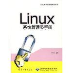 Linux系统管理员手册/Linux系统管理专家系列,马昕炜著,兵器工业出版社,9787801724700