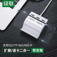 绿联USB读卡器高速usb3.0分线器多功能手机支架SD卡TF卡读卡器hub扩展电脑usb转换器usb多接口集线器