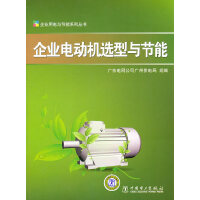 企业用电与节能系列丛书 企业电动机选型与节能