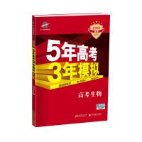 五三 2019A版 高考生物(新课标专用)5年高考3年模拟 曲一线科学备考