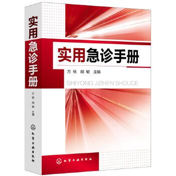 实用急诊手册(pdf+txt+epub+azw3+mobi电子书在线阅读下载)