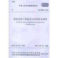 GB50843-2013建筑边坡工程鉴定与加固技术规范