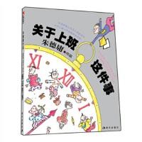 【二手书8成新】关于上班这件事 朱德庸 现代出版社