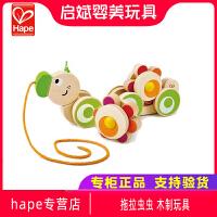 Hape拖拉虫虫 宝宝婴幼多功能木制手拉拖拉绳学步儿童男女孩玩具