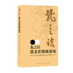 龙之诘 国宇征,杨东,郭信驿,张家豪 山西人民出版社 9787557100438