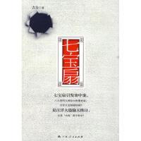 七宝扇,吉力,广西人民出版社,9787219068526
