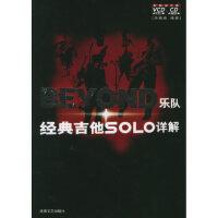 BEYOND乐队经典吉他SOLO详解(附CD和VCD光盘各一张) 余晓维 湖南文艺出版社 9787540436070【