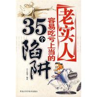 【正版二手书9成新左右】老实人容易吃亏的35个陷阱 方艳华 黑龙江科学技术出版社