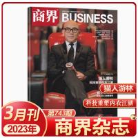 商界杂志2021年3月总第684期 朱宸慧雪梨式走红 企业家的信念感 2021年房地产怎么走 浪奇 护肤品涨价 财经商业