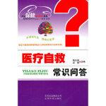 医疗自救常识问答 郭涛,杨永丽 等分册 云南科学技术出版社 9787541625183