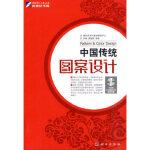 中国传统:图案设计(含DVD) 贾楠,周建国著 科学出版社 9787030272850