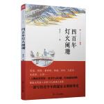 四百年灯火阑珊(儒家的故事系列)