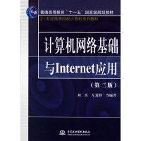 计算机网络基础与Internet应用(第三版)
