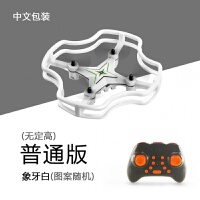 抗摔迷你无人机四轴飞行器充电遥控飞机玩具飞碟儿童玩具直升机 标配