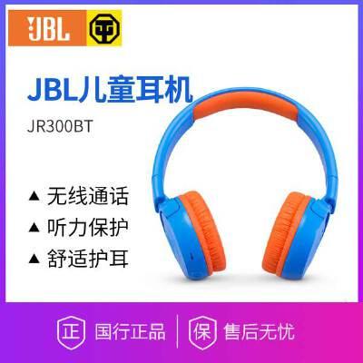 JBL JR300BT 儿童耳机头戴式无线蓝牙耳机 低分贝学习耳麦可通话 安全音量 轻量化设计
