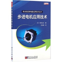 步进电机应用技术 (日)坂本正文王自强 9787030272119 科学出版社