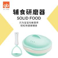 gb好孩子婴儿辅食机研磨碗多功能宝宝辅食工具辅食碗研磨餐具套装