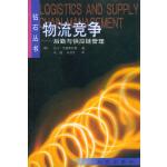 物流竞争--后勤与供应链管理(钻石丛书),(英)马丁・克里斯托弗,马越,马月才,北京出版社,9787200041866