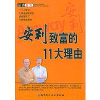安利致富的11大理由,王厚,陈漠,北京科学技术出版社,9787530430989