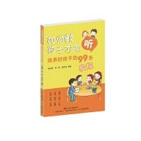 如何教孩子才会听:培养好孩子的99条家规