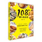 108道懒人私房菜