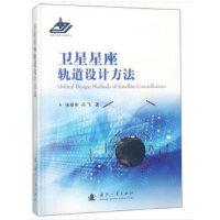 卫星星座轨道设计方法 张雅声,冯飞 国防工业出版社 9787118117707
