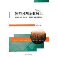 转型时期企业员工组织报复行为成因、表现及预防机制研究 皮永华著 江苏大学出版社 9787811305784