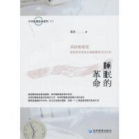 睡眠的革命――革新睡眠观,陈皮著,经济管理出版社【正版图书 质量保证】