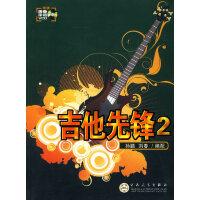 吉他先锋2