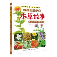 植物王国里的本草故事―本草伙伴的有趣挑战