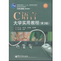 【正版二手书9成新左右】C语言大学实用教程(第3版 苏小红 等 电子工业出版社