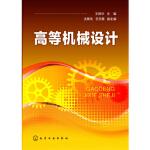 高等机械设计,王新华 编 著作,化学工业出版社,9787122171900