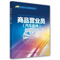 商品营业员(汽车配件)(五级)――1+X职业技术・职业资格培训教材