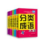 小学生必备工具书(全5册)