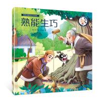 画话中国传统文化绘本・熟能生巧(大开本精装绘本,孩子轻松掌握成语及背后故事,配备伴读音频)
