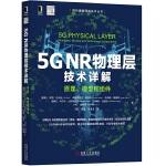 5G NR物理层技术详解 原理 模型和组件