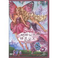 (新索)蝴蝶仙子和精灵公主DVD9( 货号:779944387)