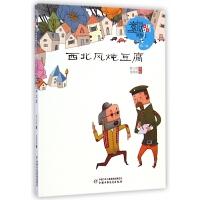 西北风炖豆腐/儿童文学童书馆中国童话新势力