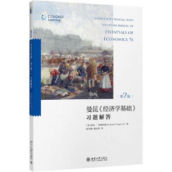 经济学基础(第7版)习题解答 世界上广为流行的经济学入门教材 学生导向 应用与策略分析